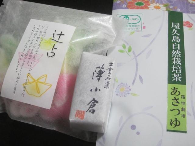IMG 0065 - 桂月堂菓撰の薄小倉と辻占という茶菓子を頂きました