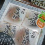 IMG 0079 150x150 - ほっかいどう菓子本舗の「北の錦 甘酒餅」