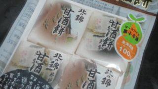IMG 0079 320x180 - ほっかいどう菓子本舗の「北の錦 甘酒餅」