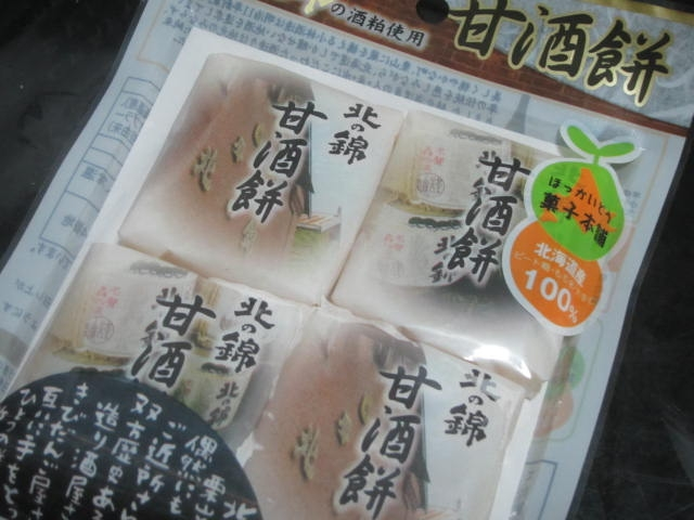 IMG 0079 - ほっかいどう菓子本舗の「北の錦 甘酒餅」