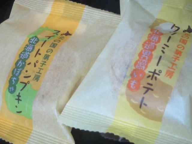 IMG 0080 - 北の国の菓子工房スイートパンプキンとクリーミーポテト