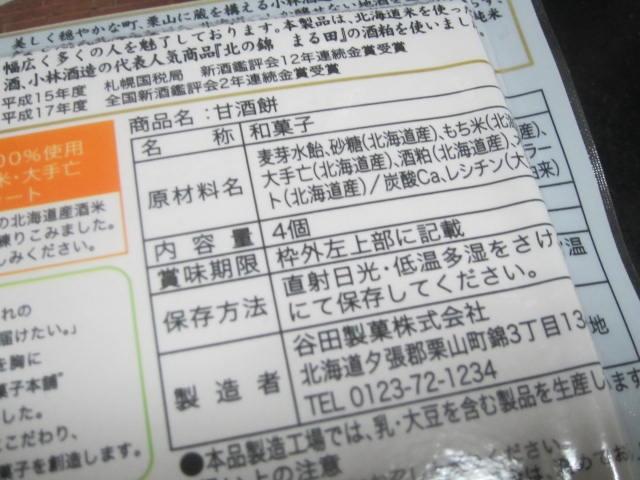 IMG 0081 - ほっかいどう菓子本舗の「北の錦 甘酒餅」