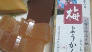IMG 0005 320x180 - 音威子府の梅羊羹 / 北海道産大手亡豆100%使用の総手作り品