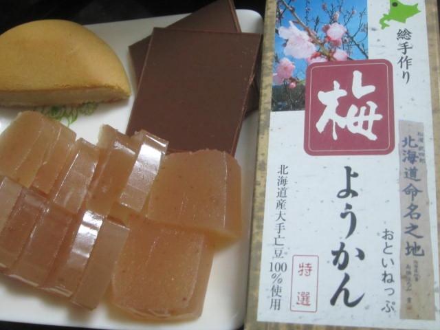 IMG 0005 - 音威子府の梅羊羹 / 北海道産大手亡豆100%使用の総手作り品