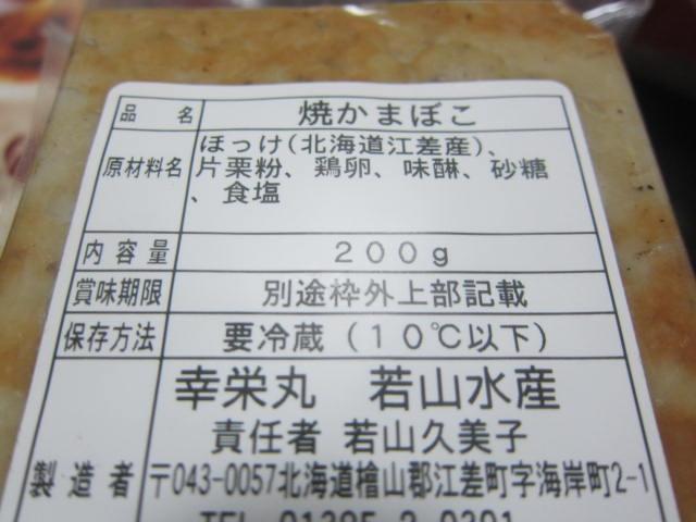 IMG 0020 - 若山水産幸栄丸のほっけ焼かまぼこを食べてみた感想