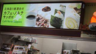 IMG 0001 320x180 - 北海道の厳選食材カフェ・ノルテサッポロでかみふらの黒カリー食べてきた