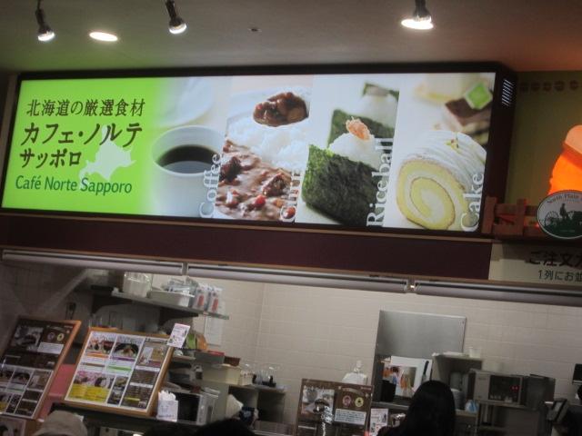 IMG 0001 - 北海道の厳選食材カフェ・ノルテサッポロでかみふらの黒カリー食べてきた