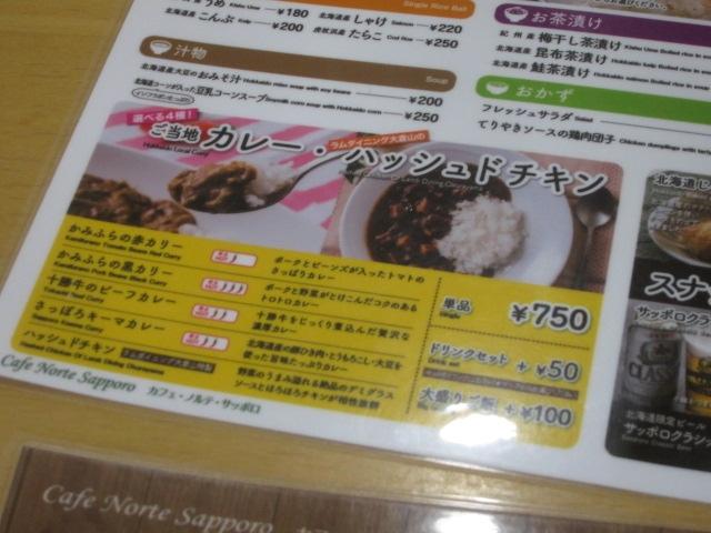 IMG 0002 - 北海道の厳選食材カフェ・ノルテサッポロでかみふらの黒カリー食べてきた