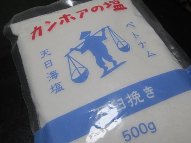 IMG 0130 - カンホアの塩という天日海塩を買ってみました