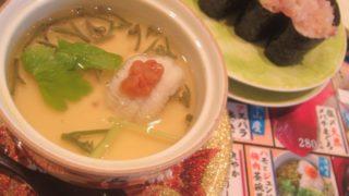 IMG 0025 320x180 - なごやか亭な回転寿司でハモとジュンサイの梅肉茶碗蒸し