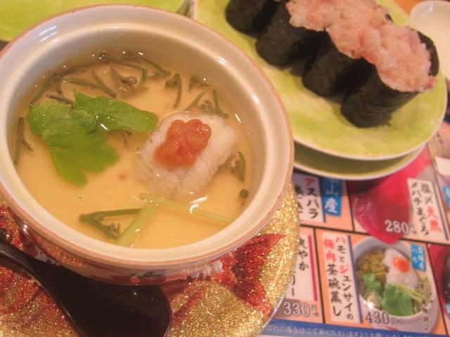 IMG 0025 - なごやか亭な回転寿司でハモとジュンサイの梅肉茶碗蒸し
