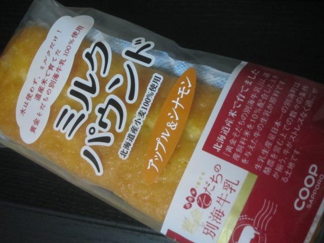 IMG 0029 - 北海道産小麦100%なミルクパウンドのアップル&シナモン食べてみた
