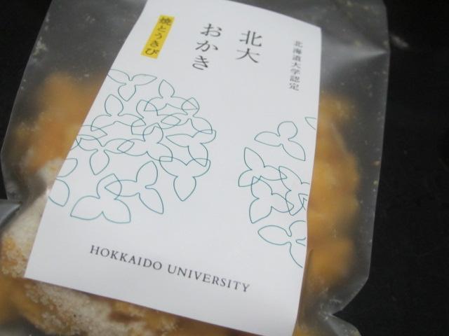 IMG 0064 - 北海道大学認定の「焼とうきび」な北大おかき