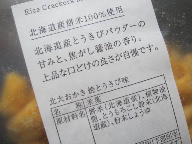 IMG 0065 - 北海道大学認定の「焼とうきび」な北大おかき