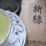 IMG 0002 150x150 - 屋久島自然栽培茶の「新緑」を試してみました