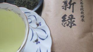 IMG 0002 320x180 - 屋久島自然栽培茶の「新緑」を試してみました