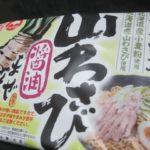 IMG 0003 150x150 - 北海道山わさび醤油まぜそば食べてみたら辛すぎでヤバかった