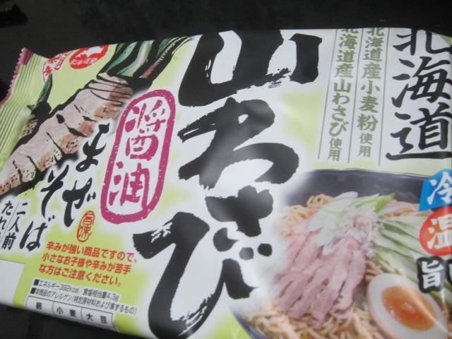 IMG 0003 - 北海道山わさび醤油まぜそば食べてみたら辛すぎでヤバかった