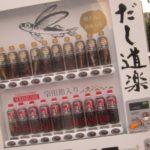 IMG 0035 150x150 - だし道楽の自動販売機でのだし販売見かけたので・・買うのを保留