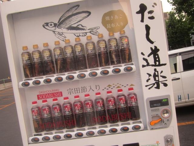 IMG 0035 - だし道楽の自動販売機でのだし販売見かけたので・・買うのを保留