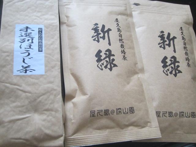 IMG 0082 - 屋久島自然栽培茶の「在来品種」はとても強いお茶でした