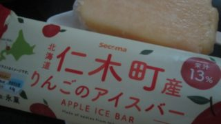 IMG 0031 320x180 - 北海道仁木町産のりんごのアイスバー食べてみた