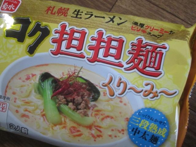 IMG 0040 - 札幌生ラーメンのコク坦々麺くりーみーが久しぶりの当たりでした