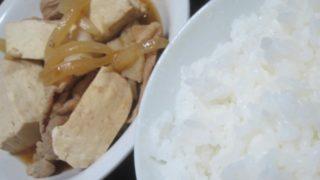 IMG 0047 320x180 - タマネギと豆腐と豚肉な肉豆腐で質素飯