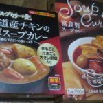 IMG 0079 150x150 - 北海道産チキンの濃厚スープカレー【北海道ご当地カレーPart04】