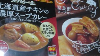 IMG 0079 320x180 - 北海道産チキンの濃厚スープカレー【北海道ご当地カレー食べてみたPart04】