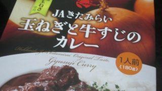 IMG 0009 320x180 - JAきたみらい 玉ねぎと牛すじのカレー【北海道ご当地カレー食べてみたPart05】