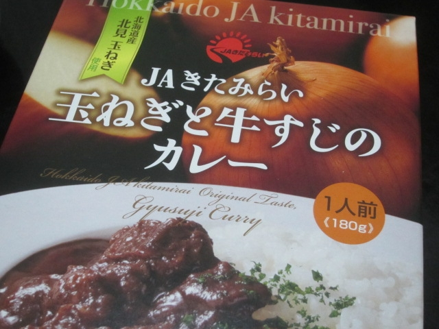 IMG 0009 - JAきたみらい 玉ねぎと牛すじのカレー【北海道ご当地カレーPart05】