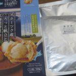 IMG 0017 150x150 - オホーツク産ごろっと帆立と北海道野菜のスープカレーは超ハズレだった【北海道ご当地カレーPart06】