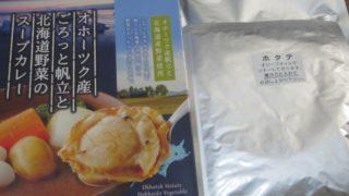 IMG 0017 320x180 - オホーツク産ごろっと帆立と北海道野菜のスープカレーは超ハズレだった【北海道ご当地カレー食べてみたPart06】