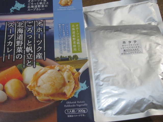 IMG 0017 - オホーツク産ごろっと帆立と北海道野菜のスープカレーは超ハズレだった【北海道ご当地カレーPart06】