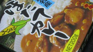 IMG 0022 320x180 - 北海道名産ほたてカレー コーン入り【北海道ご当地カレー食べてみたPart07】
