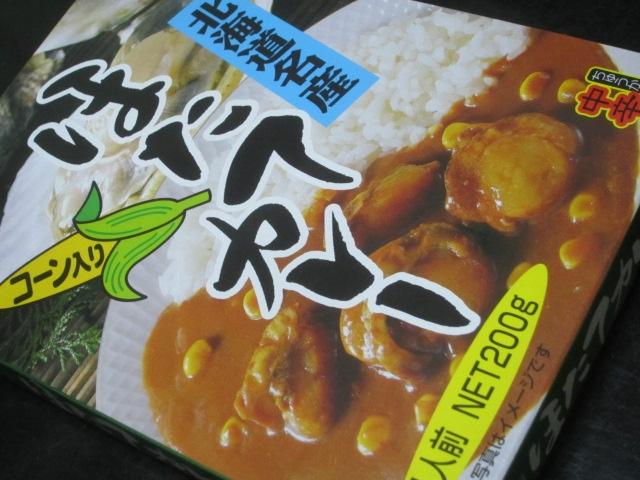 IMG 0022 - 北海道名産ほたてカレー コーン入り【北海道ご当地カレー食べてみたPart07】