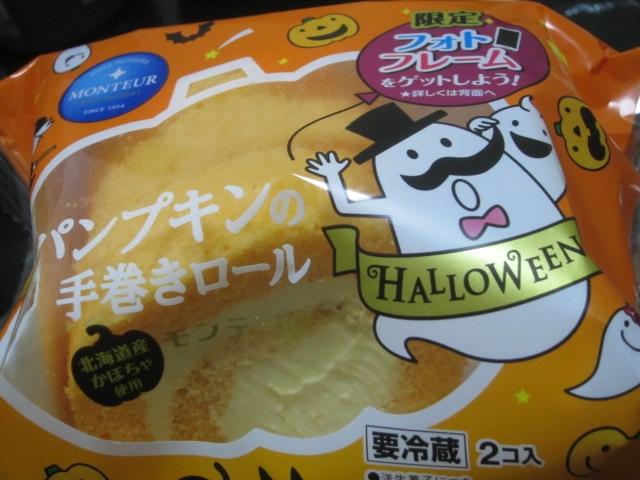IMG 0026 - パンプキンの手巻きロールとかぼちゃクリームどら焼き