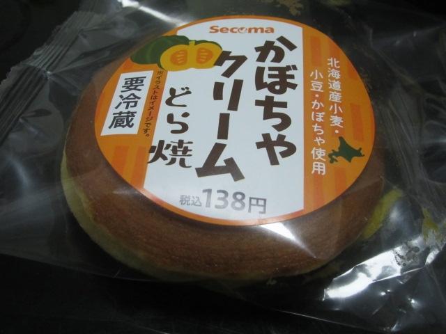 IMG 0030 - パンプキンの手巻きロールとかぼちゃクリームどら焼き