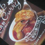 IMG 0032 150x150 - 富良野スープカレー 厚切り豚バラ肉入【北海道ご当地カレーPart08】