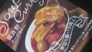 IMG 0032 320x180 - 富良野スープカレー 厚切り豚バラ肉入【北海道ご当地カレー食べてみたPart08】