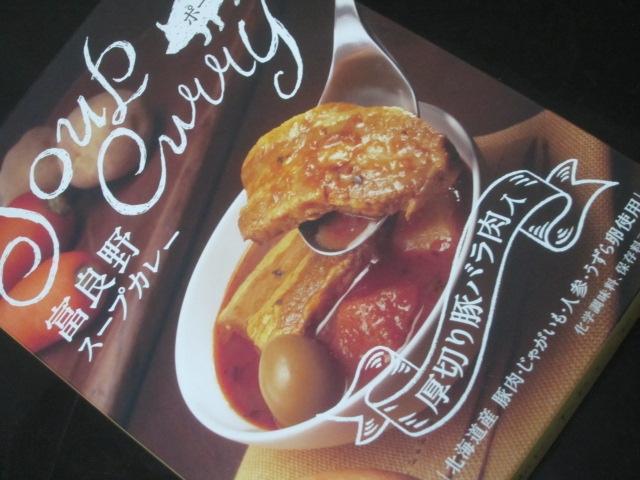IMG 0032 - 富良野スープカレー 厚切り豚バラ肉入【北海道ご当地カレー食べてみたPart08】