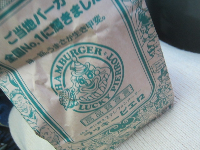 IMG 0041 - 札幌発の函館バスツアー行って来たPart03 ラッキーピエロとハセガワストアのやきとり弁当