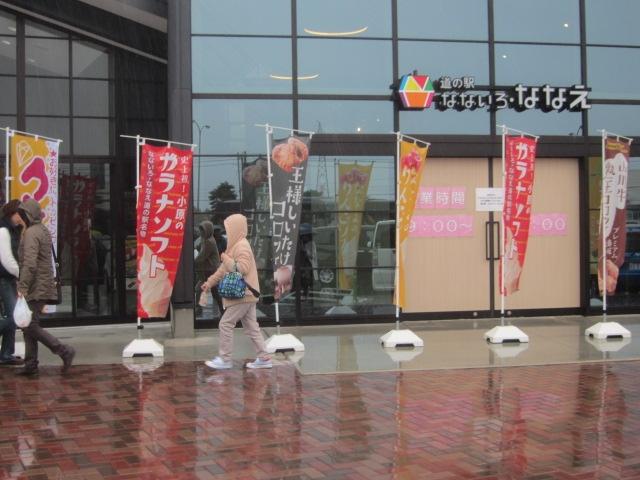 IMG 0052 - 札幌発の函館バスツアー行って来たPart02 道の駅なないろ・ななえのガラナソフト / 香雪園