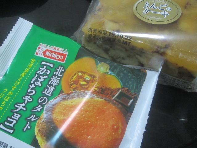 IMG 0076 - 北海道のタルトかぼちゃチョコとりんごのケーキ