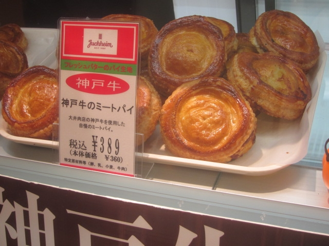 IMG 0080 - 札幌三越のホクレン大収穫祭行って神戸牛のミートパイ買ってきた