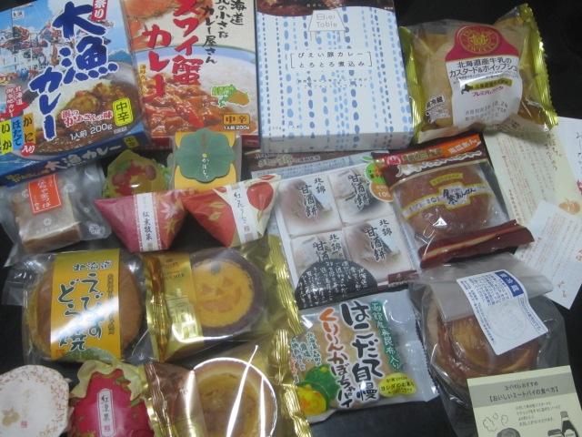 IMG 0081 - 札幌三越のホクレン大収穫祭行って神戸牛のミートパイ買ってきた