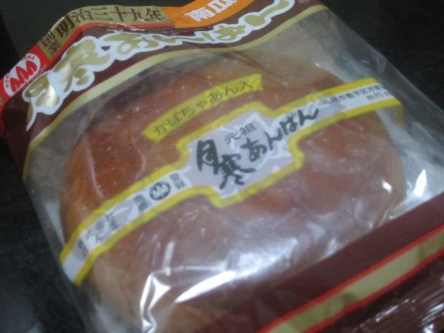 IMG 0104 - 月寒あんぱんのかぼちゃ餡タイプがあったので食べてみた