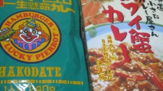 IMG 0107 320x180 - ズワイ蟹カレーとラッキーピエロの一生懸命カレー【北海道ご当地カレー食べてみたPart09】