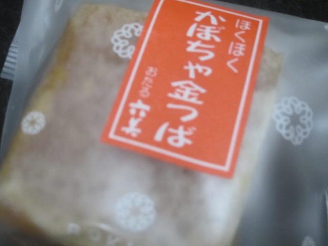 IMG 0117 - 「菓子舗 六美(ROKUMI)」のほくほくかぼちゃ金つば
